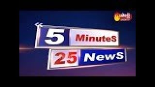 5 Minutes 25 Top Headlines @ 6 PM | Fast News By Sakshi TV | 23rd Aug 2019