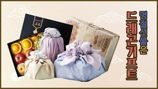 설날 명절선물세트도 드래곤기프트에서 준비하세요 !