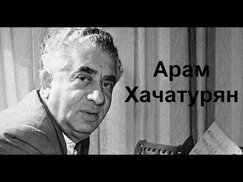 Арам Хачатурян. Краткая биография.