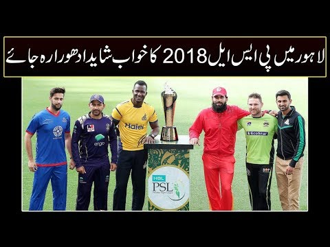 Meteorological Department alerts for rainfall on 2nd day of PSL match