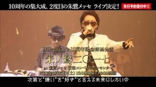 10周年の集大成、2度目の朱鷺メッセ ライブ決定! Hilcrhyme 10周年記念...