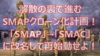【動画説明】 新感覚オカルト作家白神じゅりこの記事 「SMAPの関係は15...