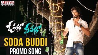 Soda Buddi Promo Song | O Pilla Nee Valla | Krishna Chaitanya, Rajesh Rathod, Monika Singh