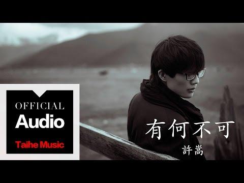 許嵩 Vae Xu【有何不可】官方歌詞版 MV