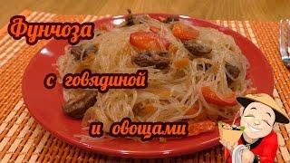 Фунчоза с говядиной и овощами. Вкусно и просто! Рецепт.