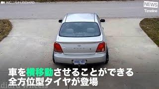 [NEWS] 車を横移動させることができる 全方位型タイヤが登場