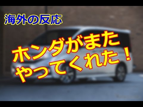 【海外の反応】日本車に新たに搭載された革新的技術に海外がびっくり仰天【ステップワゴン】
