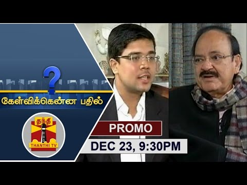 (24/12/2016) Kelvikkenna Bathil | Exclusive Interview with Union Minister Venkaiah Naidu