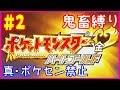 【鬼畜縛り】真・ポケモンセンター禁止マラソン~ジョウト編~#2【HGSS】