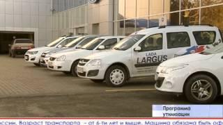 видео Програми автокредитування на старі автомобілі