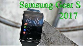Samsung Galaxy Gear S    Worth Buying    2017