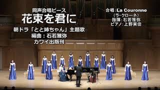 部分的に省略しています NHK朝の連続テレビ小説 主題歌 合唱/コーラス ...