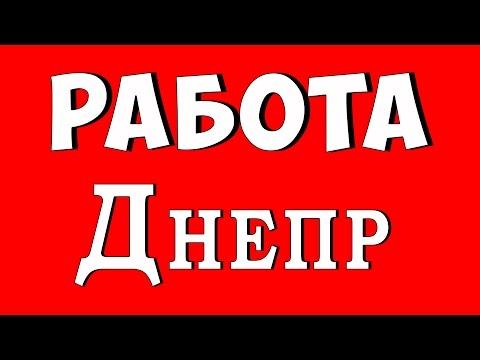 Работа Днепр. Лучшая работа в Днепропетровске, работа в агентстве недвижимости Инвест-Днепр