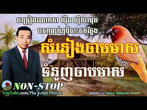 sin sisamuth song, sin sisamuth song collection [09], sin sisamuth non stop, khmer oldies song