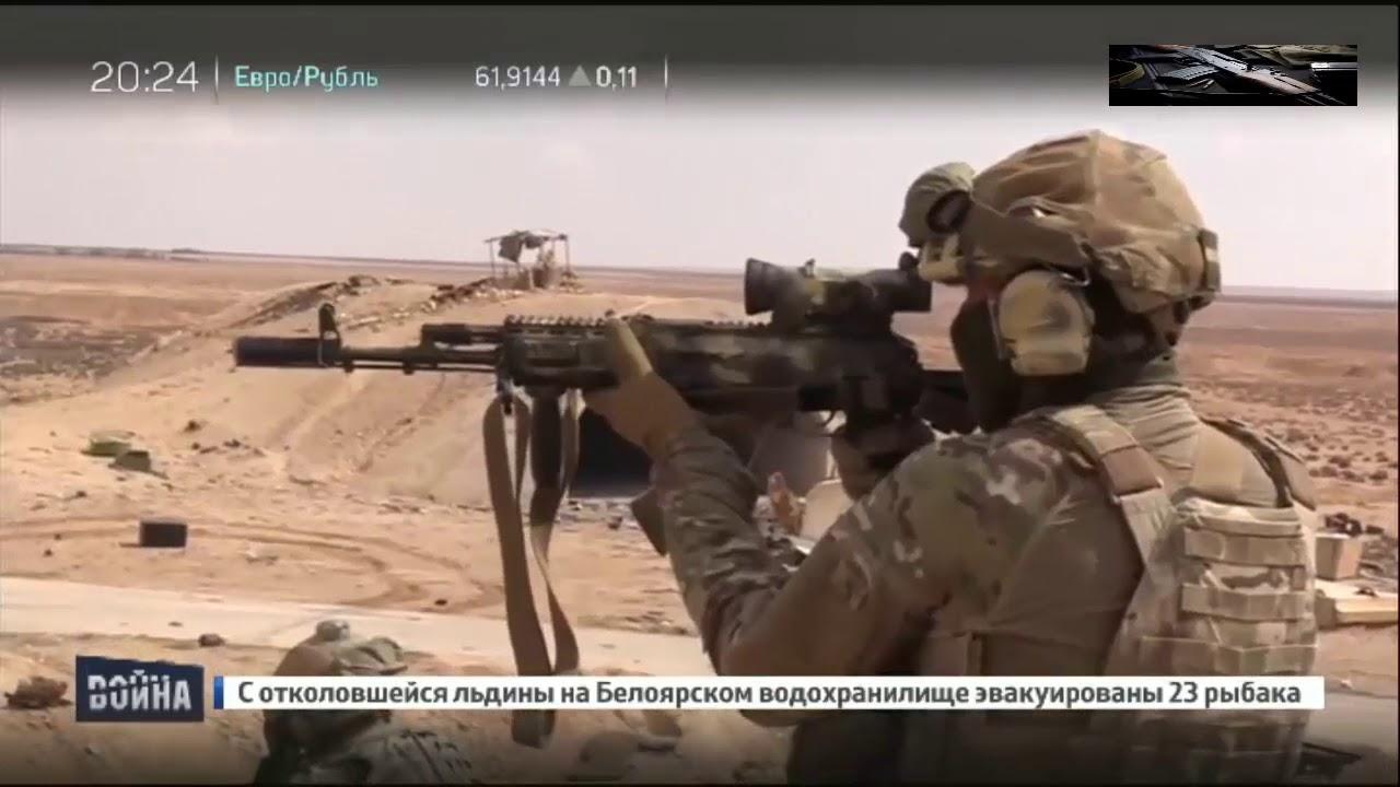Реальная работа войск ССО в Сирии Война - YouTube