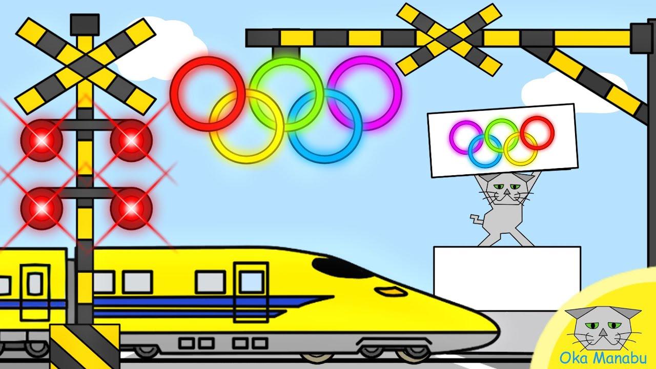 【ふみきり 電車 アニメ】 五輪 踏切 Olympic railroad crossings
