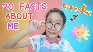 20 facts about me 20 เรื่องจริงของนนนี่ [Nonny.com]