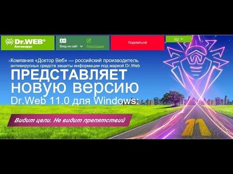Обзор и тест Dr.Web Security Space 11 Windows 10.