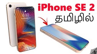 iPhone SE 2 - FINALLY A New Budget iPhone! | Leaks & Rumors in Tamil | Tech Satire