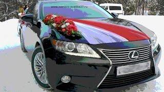 Свадебные машины Lexus ES 250 г  Иваново
