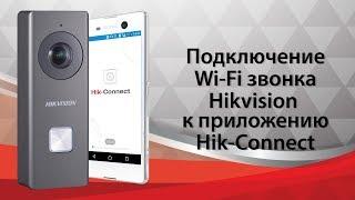 инструкция по подключению DS-KB6003-WIP. Настройка Wi-Fi звонка Hikvision к приложению Hik-Connect