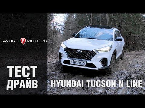 Хендай Туссан 2020: Обзор нового кроссовера Hyundai Tucson N Line