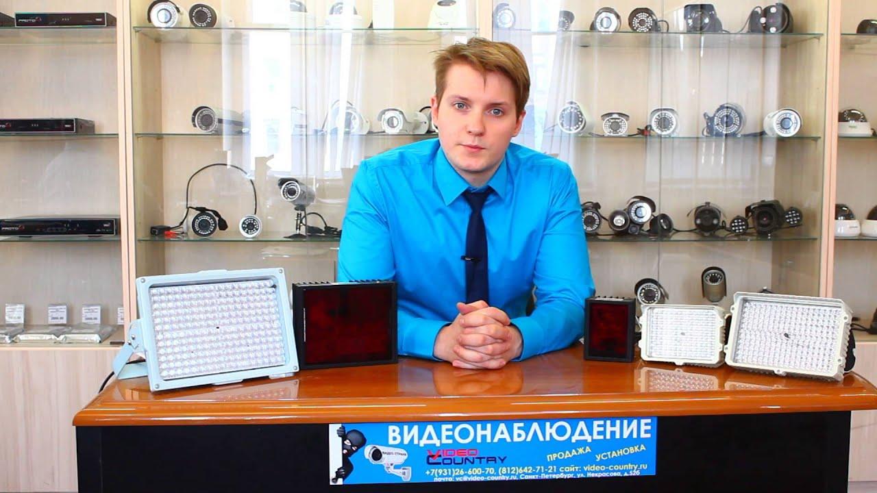 VIDEO-COUNTRY.RU: инфракрасные прожектора  #ик прожектор