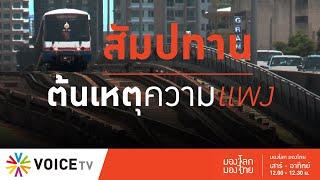 มองโลกมองไทย - สัมปทานรถไฟฟ้า ต้นเหตุความแพง