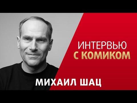 Интервью с комиком. Михаил Шац. Stand Up. Возвращение на СТС. Прожарка Гнойного.