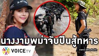 Overview-นางงามพม่าจับปืนสู้ทหาร เข้าป่าร่วมทัพ KNU โค่นเผด็จการ ชายแดนลือไทยช่วยทหารพม่าอีกรอบ