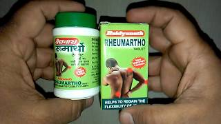 बैद्यनाथ रुमार्थो टैबलेट के फायदे Baidyanath Rheumartho Tablets Benefits review