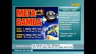 Crazy - АКЦИЯ МЕГАБАМБАРБИЯ В ДНЕПРОПЕТРОВСКЕ С 1-6 апреля(, 2012-03-29T13:57:46.000Z)