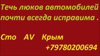 Устранение течи из люков автомобилей +79780200694 Крым Симферополь