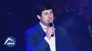 Азамат Биштов - Горький Чай | Концертный номер 2013