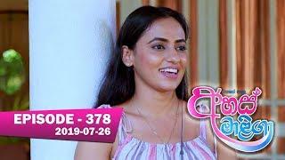 Ahas Maliga | Episode 378 | 2019-07-26 Thumbnail
