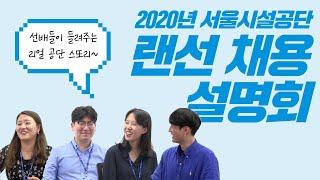 공단 선배들이 들려주는 2020년 서울시설공단 랜선 채…