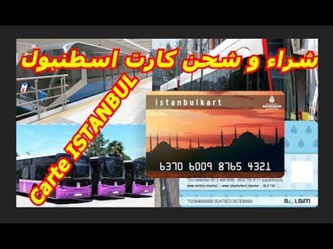كيفية-اخذ-كارت-اسطنبول-للمواصلات---carte-istanbul--2019
