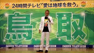 24時間テレビのイベントです。 サッカーの本田圭祐のモノマネをする人で...
