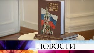 В Москве презентовали книгу о протоколе президента РФ.