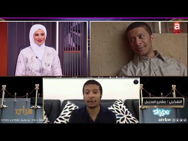 لفت الانظار بالشر والتنقل بالادوار بين جنة هلي ومحمد علي رود - مشاري المجيبل في سراي