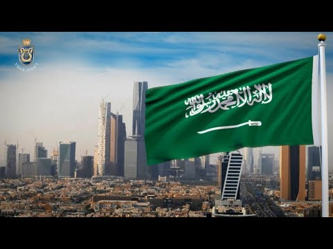 النشيد الوطني السعودي (سارعي) Saudi Arabian National Anthem
