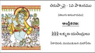 తిరుప్పావై (తెలుగు) పాశురము-01 Thiruppavai (Telugu) Pasuram-01