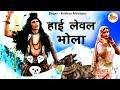 हाई लेवल भोला - High Leval Bhola - Krishan Mirchpur - DJ Remix Lord Shiva Bhajan - Singham Bhakti