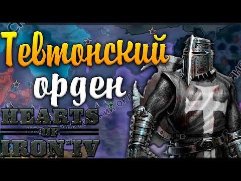 ТЕВТОНСКИЙ ОРДЕН - HOI 4