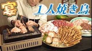 [Single noble feast] One person yakitori-over 100 pieces in total-
