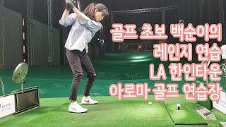 골프 초보 백순이의 레인지 연습! LA 한인타운 아로마…