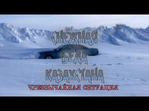 Снежная беда Казахстана 2020 (продолжение)