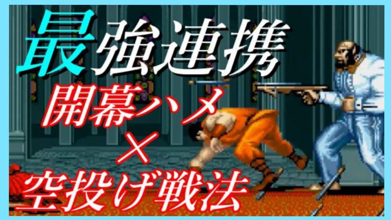 【ファイナルファイト】ガイで開幕ハメと空投げ戦法を使ってベルガーを倒す方法【攻略メソッドの連携】