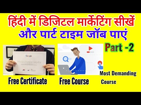 Best part time जॉब के लिए| फ्री Digital Marketing कोर्स हिंदी में सीखें | With Certificate