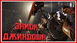 ЗАМОК ДЖИНДОША - ПРОХОЖДЕНИЕ Dishonored 2 - #7